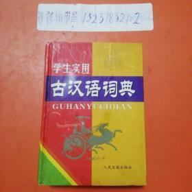 学生使用古汉语词典(硬精装64开)