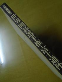 【日本原版围棋书】第一、二届世界富士通杯世界职业围棋赛对局选(读卖新闻社)