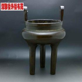 三足香炉(铜质精纯,包浆浑厚,足底有款,古朴大方)