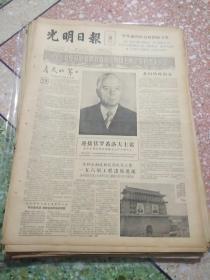 光明日报1957年4月15日(4开四版);欢迎伏罗希洛夫主席;游民改造问题