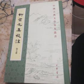 柳宗元集校注:中国古典文学基本丛书   五