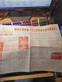 老报纸--戏单--祝贺天津市第一工人文化宫大剧场装修竣工