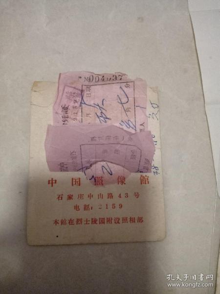 照片袋 中国照像馆