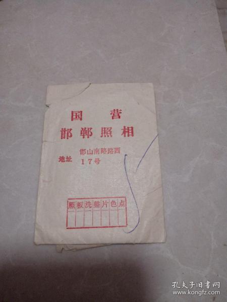 照片袋 国营邯郸照相