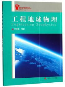 工程地球物理