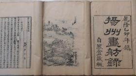 乾隆版道光年印,李斗著《扬州画舫录》4册十八卷全套(多园林图志)