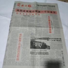 商丘日报2000年11月8日,4版,热烈庆祝新中国第一个记者节,商丘市首届新闻工作者简介