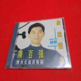 陈百强绝版永远怀念/CD