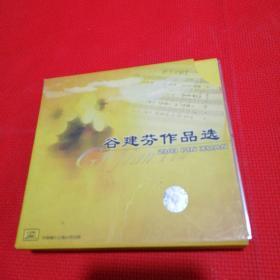 谷建芬作品选/CD