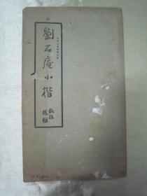 """极稀见民国老版""""精印书法碑帖""""《刘石庵小楷》,16开大本平装一册全。""""上海大众书局""""民国老版精印刊行。是书刊印精美,校印俱佳,版本罕见,品如图。"""