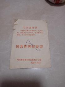 带语录照片袋 国营邯郸摄影部