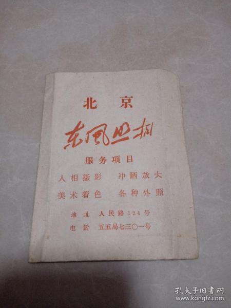 照片袋 北京东风照相