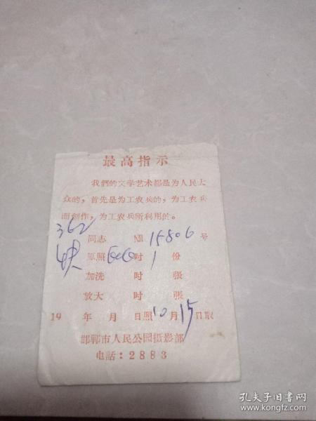 带最高指示照片袋 邯郸市人民公园摄影部