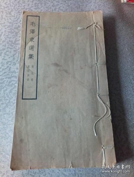 毛主席线装本 《毛泽东选集》 第五卷第四分册  白纸精印大字大开本  繁体竖排线装