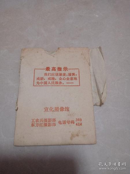 带最高指示照片袋 宣化照像馆