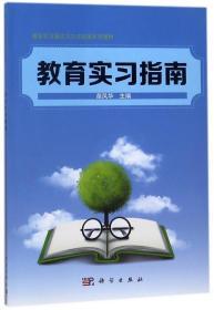 教育实习指南苗凤华