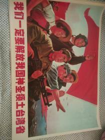 两开,我们一定要解放台湾省