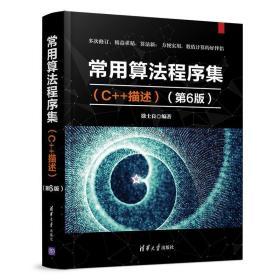 常用算法程序集(C++描述)(第6版)徐士良