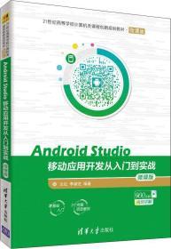 清仓处理! Android Studio移动应用开发从入门到实战-微课版兰红9787302508991清华大学出版社