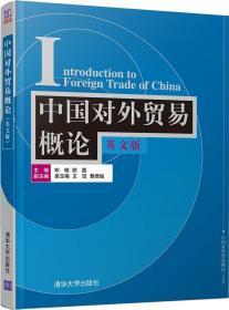 中国对外贸易概论 英文版