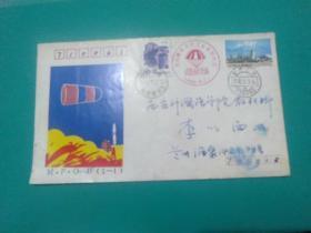 纪念中国第13颗返回式卫星发射成功  纪念封  实寄封