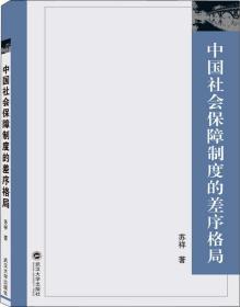 中国社会保障制度的差序格局武汉大学苏祥9787307176256