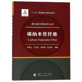 碳纳米管纤维