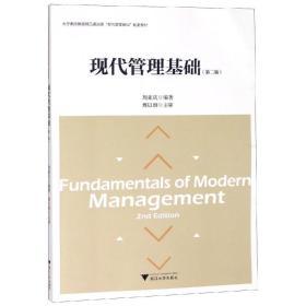 现代管理基础(第2版)