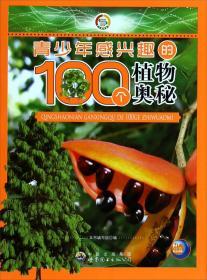 青少年感兴趣的100个植物奥秘