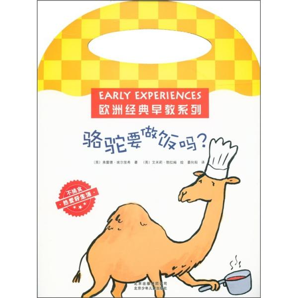 欧洲经典早教系列 骆驼要做饭吗?