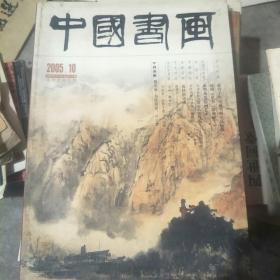 中国书画2005一10