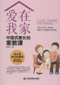 爱在我家 中国式家长的家教课