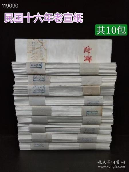 民国十六年老宣纸,保存完整