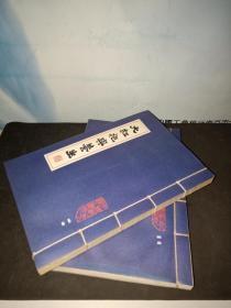 大红袍与养生(线装本)