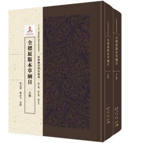 送书签uj-9787508855714-全标原版本草纲目 专著 张志斌,郑金生校点