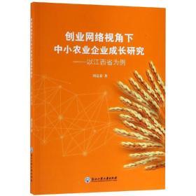 创业网络视角下中小农业企业成长研究:以江西省为例