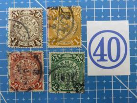 大清国邮政--蟠龙邮票--不同面值4枚--信销票(40)