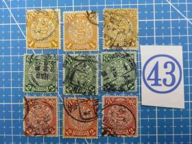 大清国邮政--蟠龙邮票--面值壹分和贰分共9枚--信销票(43)