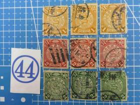 大清国邮政--蟠龙邮票--面值壹分和贰分共9枚--信销票(44)