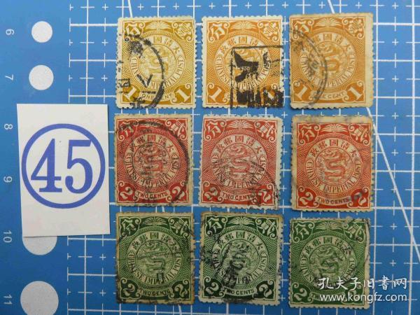 大清国邮政--蟠龙邮票--面值壹分和贰分共9枚--信销票(45)