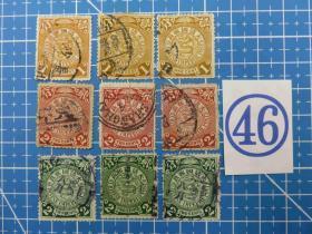 大清国邮政--蟠龙邮票--面值壹分和贰分共9枚--信销票(46)