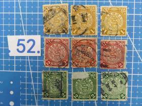 大清国邮政--蟠龙邮票--面值壹分和贰分共9枚--信销票(52)