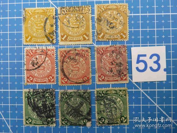 大清国邮政--蟠龙邮票--面值壹分和贰分共9枚--信销票(53)