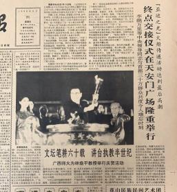 广西日报          1990年9月21日 1*亚运之光火炬传递活动达到最后高潮 重点交接仪式在天安门广场隆重举行。 38元
