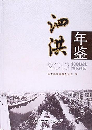 泗洪年鉴. 2013
