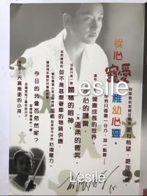 张国荣 宠爱 亲笔签名 1995年 储值电话 从心宠爱 幼稚心灵