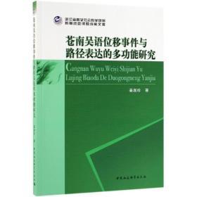 浙江省哲学社会科学规划后期资助课题成果文库:苍南吴语位移事件与路径表达的多功能研究