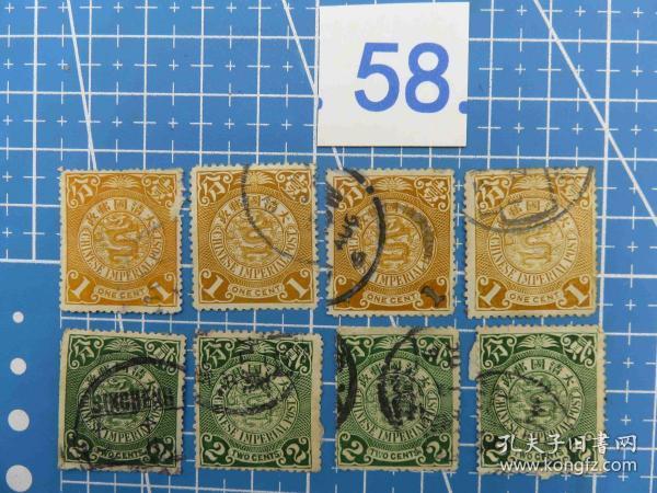 大清国邮政--蟠龙邮票--面值壹分和贰分共8枚--信销票(58)