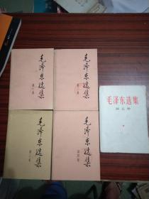《毛泽东选集》1-5册全第1、2卷1991年2版2印,第3、4卷1991年2版3印,第5卷1977年1版1印。