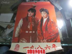 挂历 1986年红楼梦人物(13张全)